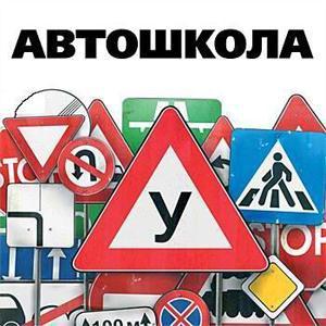 Автошколы Мончегорска