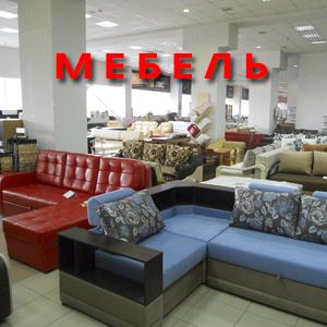 Магазины мебели Мончегорска