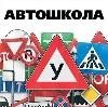 Автошколы в Мончегорске