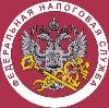 Налоговые инспекции, службы в Мончегорске