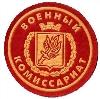 Военкоматы, комиссариаты в Мончегорске