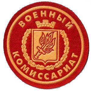 Военкоматы, комиссариаты Мончегорска